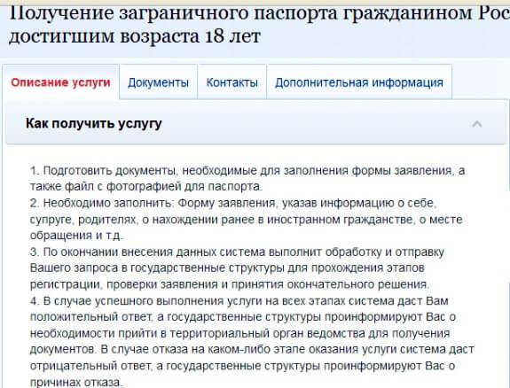 zapolnyaem-zayavlenie-na-zagranpasport