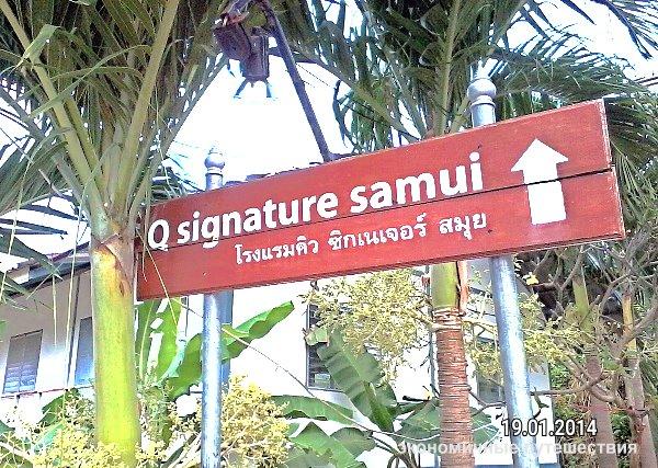 hotel-q- signature-samui