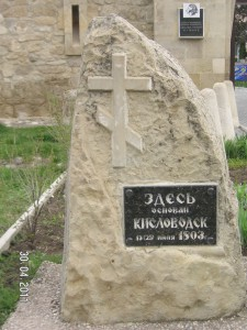 progulki-po-kislovodsku-part 1