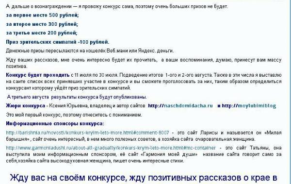konkursi-na-luboy-vkus