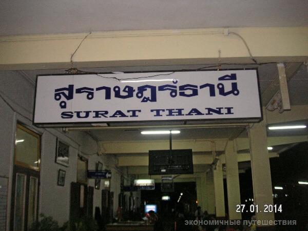 Сураттани