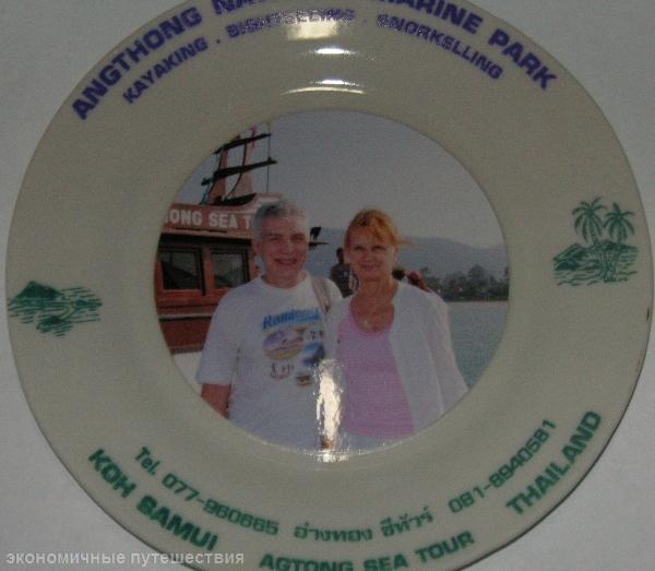 сувенирная тарелка с поездки