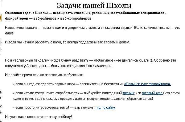 v-kakoy-shkole-nado-uchitsya